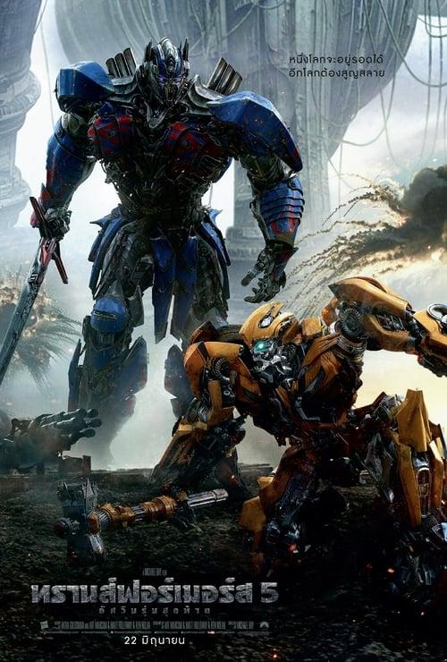 ดูหนังออนไลน์ฟรี Transformers 5 (2017) ทรานส์ฟอร์เมอร์ส 5 : อัศวินรุ่นสุดท้าย