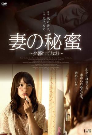 ดูหนังออนไลน์ฟรี Tsuma no himi yū  gurete nao (2016) หนังแนวพ่อสามีกับลูกสะไภ้