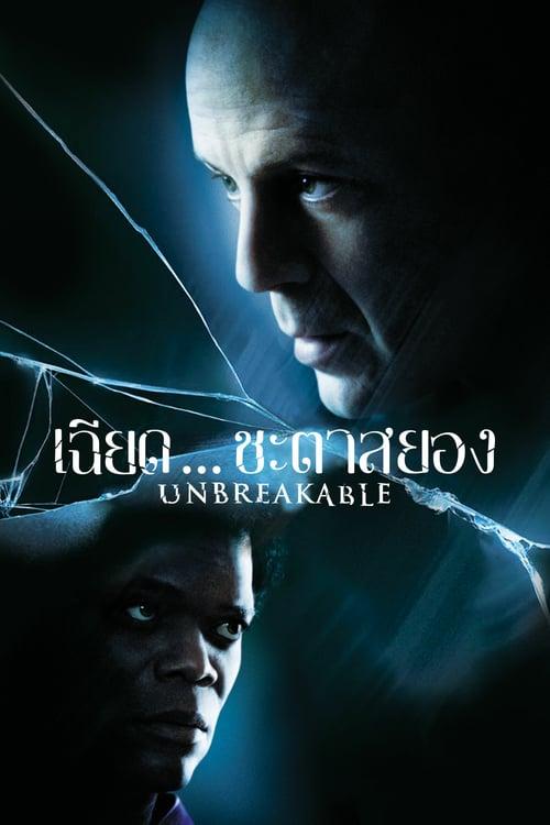 ดูหนังออนไลน์ฟรี Unbreakable (2000) เฉียดชะตาสยอง