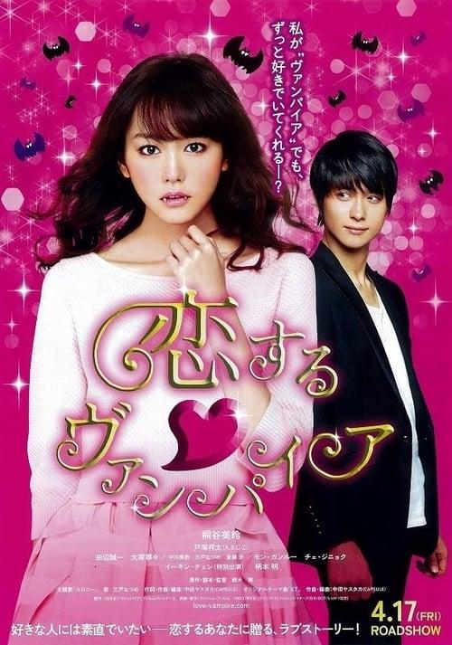 ดูหนังออนไลน์ฟรี Vampire In Love (2015) ความรักของแวมไพร์สาว (ซับไทย)