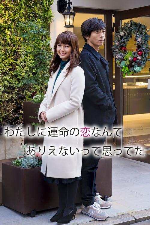 ดูหนังออนไลน์ฟรี Watashi ni unmei no koi nante arienaitte omotteta (2016) ซับไทย NETFLIX