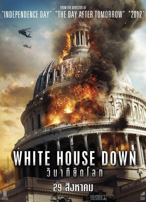 ดูหนังออนไลน์ฟรี White House Down (2013) วินาทียึดโลก