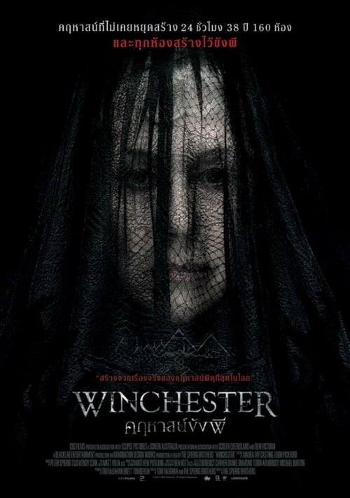 ดูหนังออนไลน์ฟรี Winchester (2018) คฤหาสน์ขังผี
