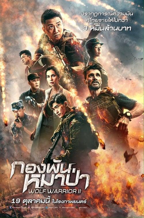 ดูหนังออนไลน์ฟรี Wolf Warriors 2 (2017) กองพันหมาป่า