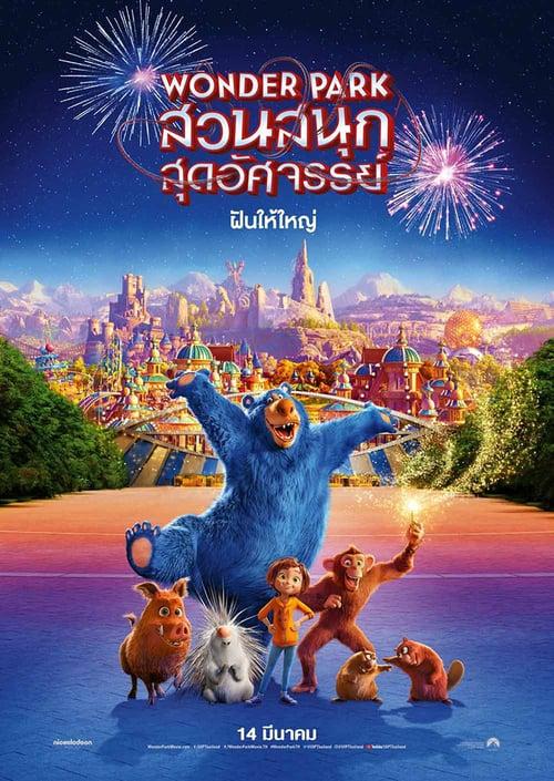 ดูหนังออนไลน์ฟรี Wonder Park (2019) สวนสนุกสุดอัศจรรย์