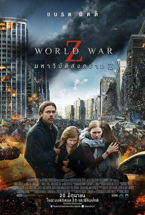 ดูหนังออนไลน์ฟรี World War Z (2013) มหาวิบัติสงคราม