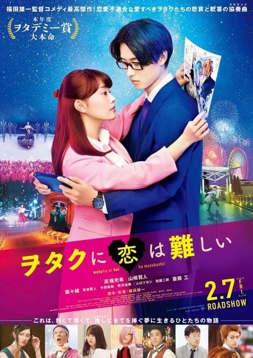 ดูหนังออนไลน์ฟรี Wotaku ni Koi wa Muzukashii (Wotakoi) (2020) รักวุ่นๆของโอตาคุวัยทำงาน