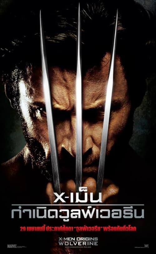 ดูหนังออนไลน์ฟรี X-Men 4 Origins Wolverine (2009) X-เม็น : กำเนิดวูลฟ์เวอรีน
