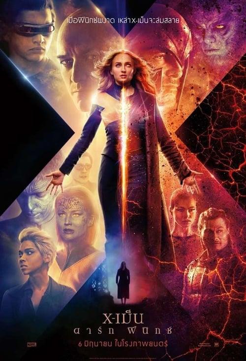 ดูหนังออนไลน์ฟรี X-Men Dark Phoenix (2019) X-เม็น : ดาร์ก ฟีนิกซ์