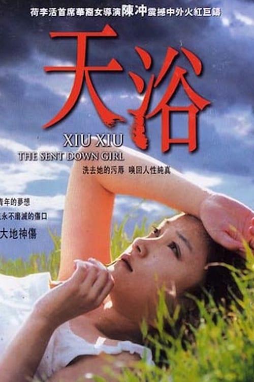 ดูหนังออนไลน์ฟรี Xiu Xiu The Sent Down Girl (1998) ซิ่ว ซิ่ว เธอบริสุทธิ์