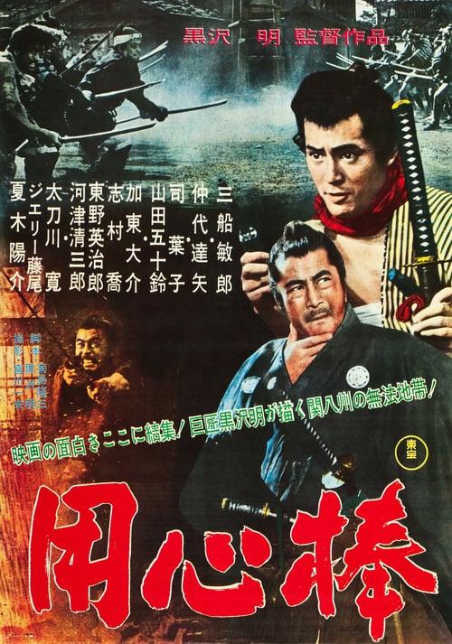 ดูหนังออนไลน์ฟรี Yojimbo (1961) โยจิมโบ