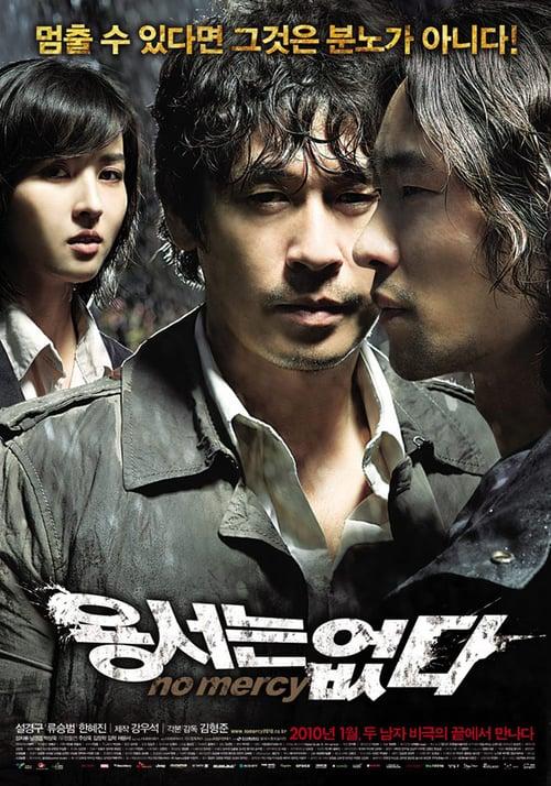 ดูหนังออนไลน์ฟรี Yongseoneun Eopda (2010) 18+
