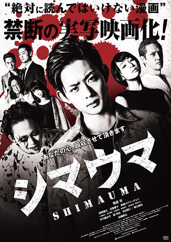 ดูหนังออนไลน์ฟรี Zebra (2016) Shimauma Live action : ม้าลาย (ซับไทย)