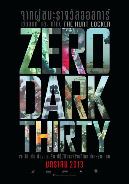 ดูหนังออนไลน์ฟรี Zero Dark Thirty (2012) ยุทธการถล่มบินลาเดน