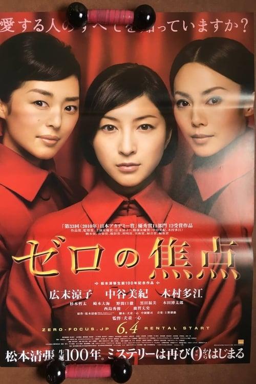 ดูหนังออนไลน์ฟรี Zero Focus (2009)