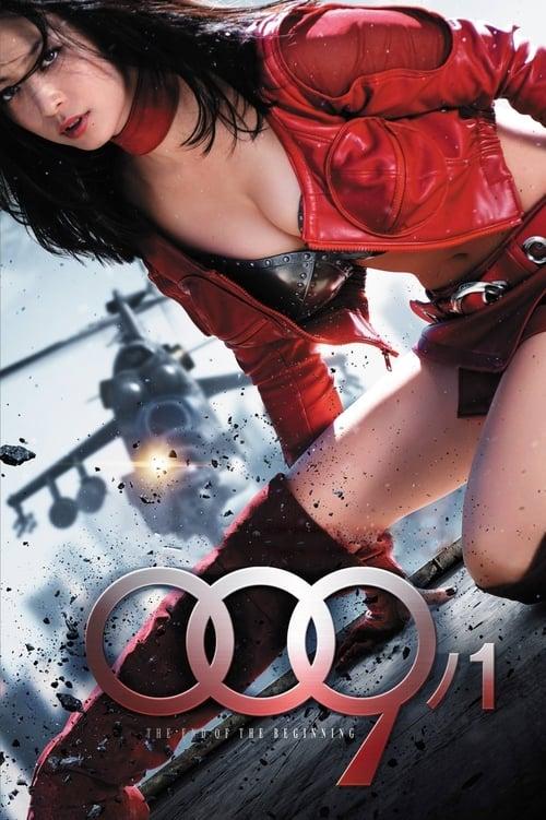 ดูหนังออนไลน์ฟรี 009-1 The End of the Beginning (2013) สายลับสาวรหัสพิฆาต