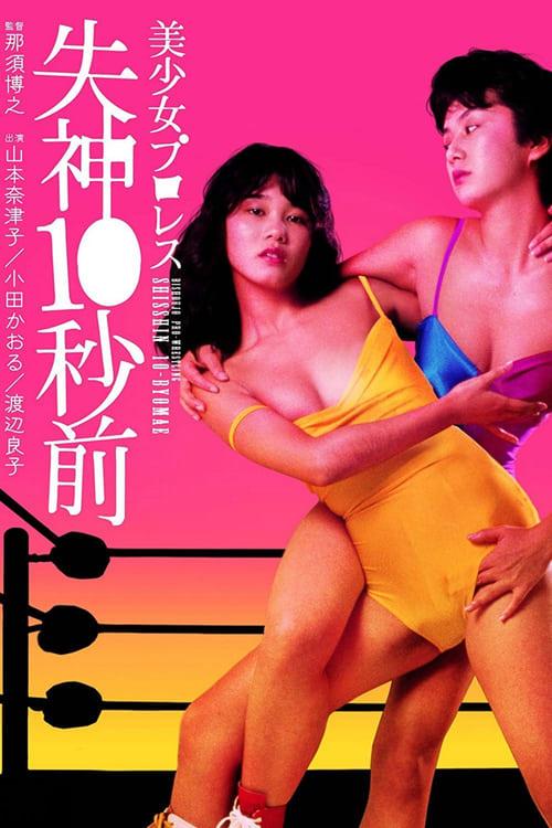 ดูหนังออนไลน์ 18+ Beautiful Wrestlers Down for the Count (1984) มาชมเบื้องหลังการสร้างนักมวยปล้ำหญิงกันดีกว่า