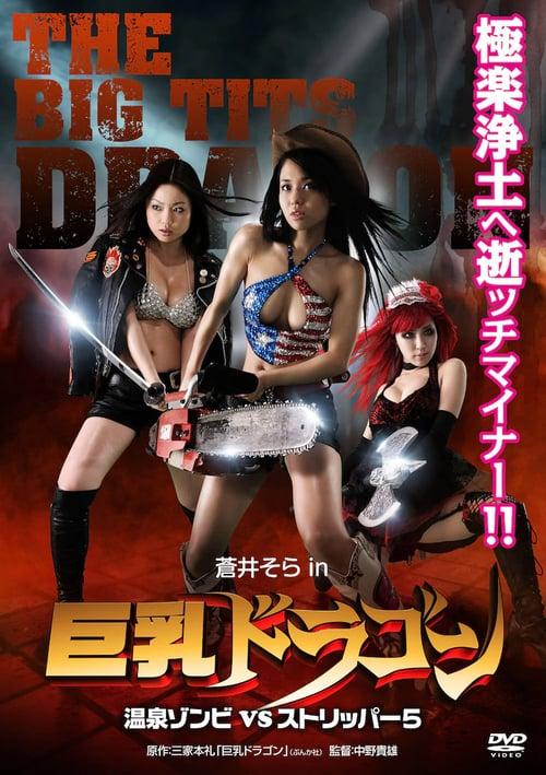 ดูหนังออนไลน์ฟรี 18+ Big Tits Zombie (2010)