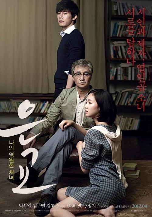 ดูหนังออนไลน์ฟรี 18+ En Gyo (2012) เสน่ห์หาในวังวน