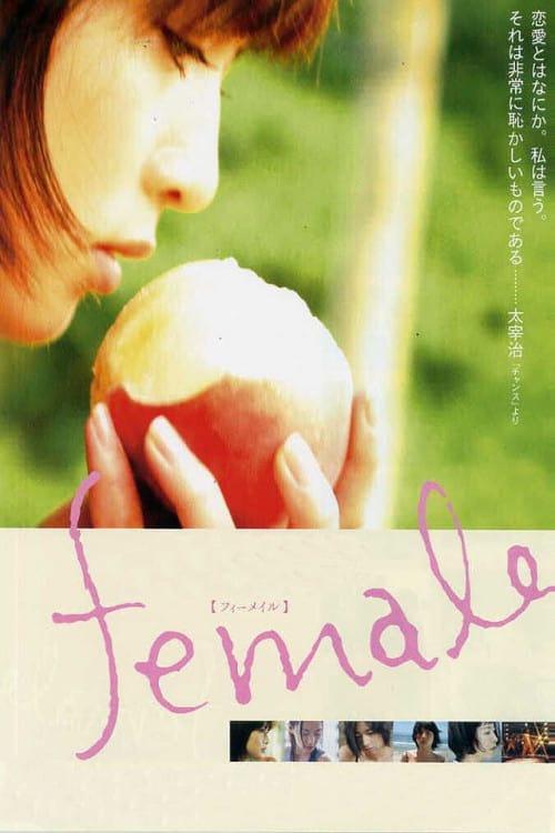 ดูหนังออนไลน์ฟรี 18+ Female (2005)