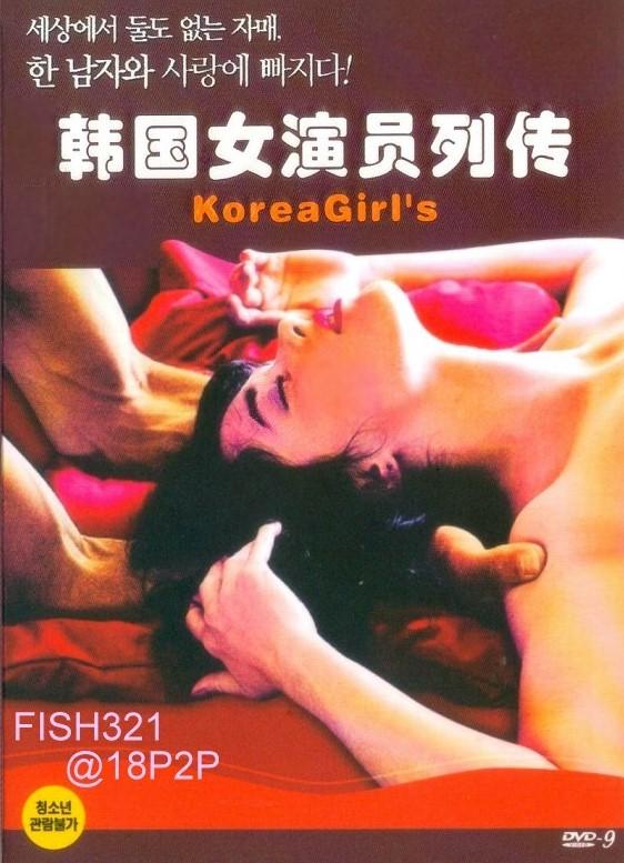 ดูหนังออนไลน์ฟรี 18+ Korea Girl's (2015)