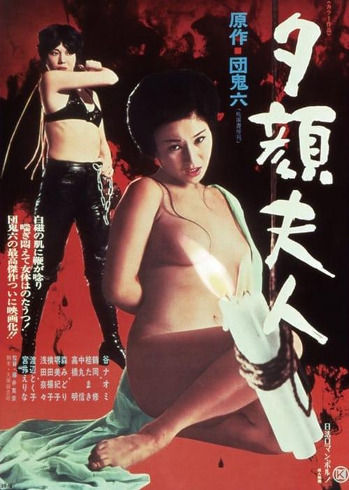 ดูหนังออนไลน์ 18+ Lady Moonflower (1976)