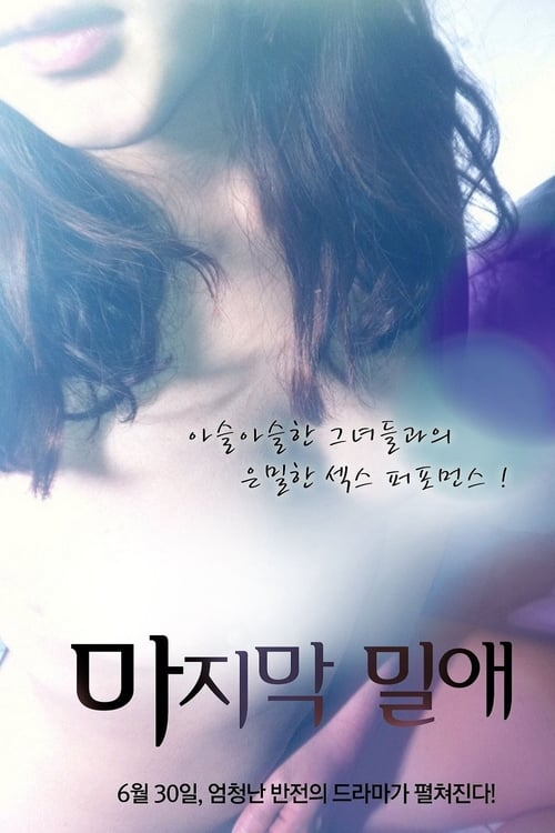 ดูหนังออนไลน์ฟรี 18+ Last Deep Loves (2011)