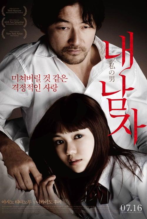 ดูหนังออนไลน์ฟรี 18+ My Man (2014) ทาดาโนบุ อาซาโน่