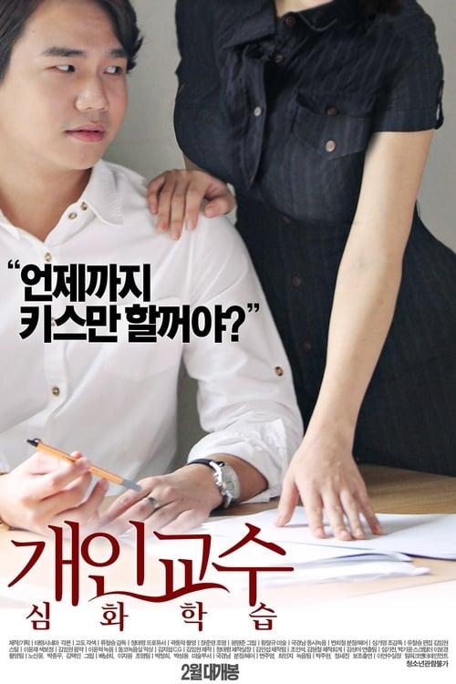 ดูหนังออนไลน์ฟรี 18+ Private Tutor Advanced Course (2016) (Ji eun seo)