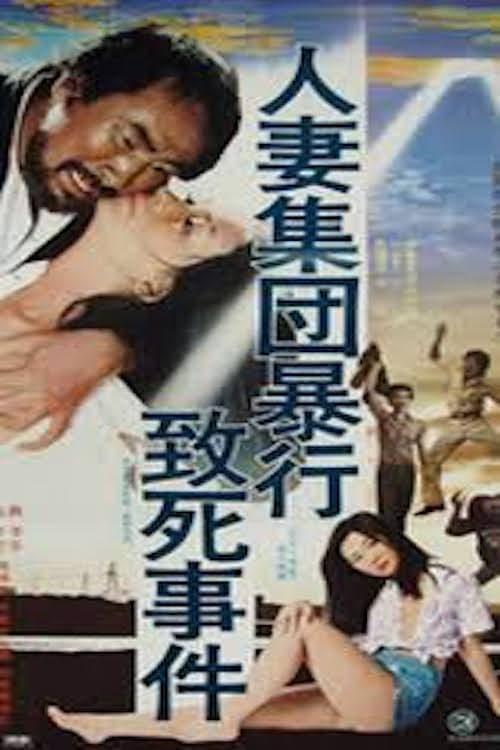 ดูหนังออนไลน์ฟรี 18+ Rape and Death of a Housewife (1978)