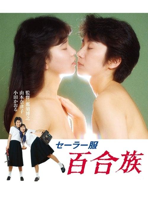 ดูหนังออนไลน์ 18+ Sailor Suit Lily Lovers (1983)