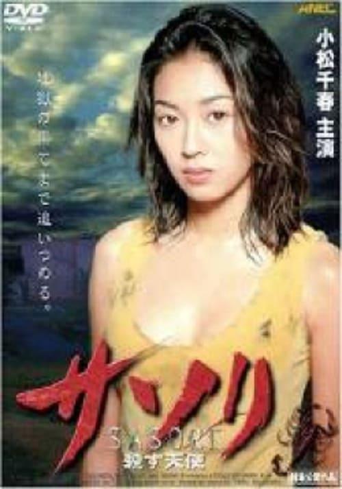 ดูหนังออนไลน์ฟรี 18+ Scorpion Double Venom 2 (1998)