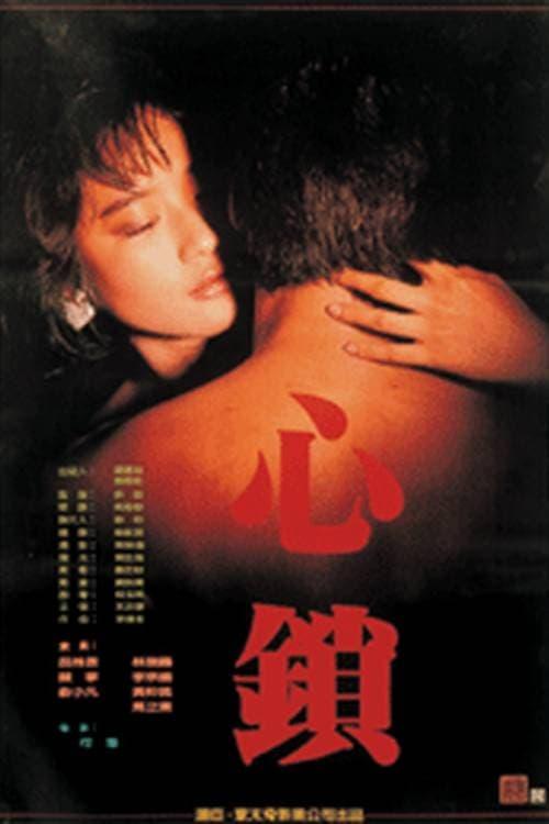 ดูหนังออนไลน์ฟรี 18+ The Lock of Heart (1986) Hsiu-Ling Lu