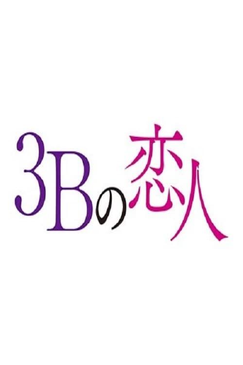 ดูหนังออนไลน์ 3B no Koibito (2021) ซีซั่น 1 ตอนที่ 1-10 จบ