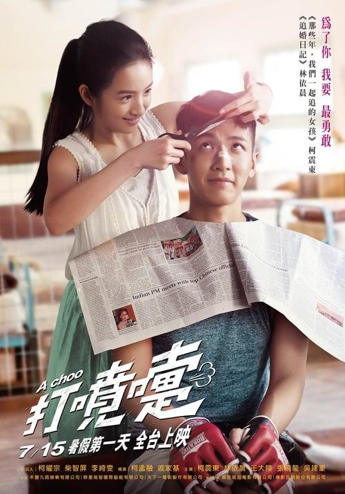 ดูหนังออนไลน์ฟรี A Choo (2020) ฮัดเช้ย… รักแท้ไม่แพ้ทาง