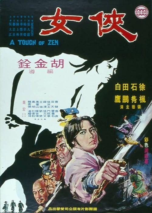 ดูหนังออนไลน์ A Touch of Zen (1971) เหนือพยัคฆ์