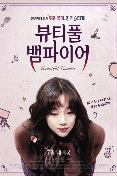 ดูหนังออนไลน์ฟรี Beautiful Vampire (2018)