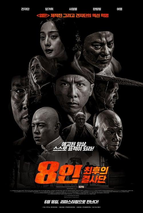 ดูหนังออนไลน์ฟรี Bodyguards and Assassins (2009) 5 พยัคฆ์พิทักษ์ซุนยัดเซ็น