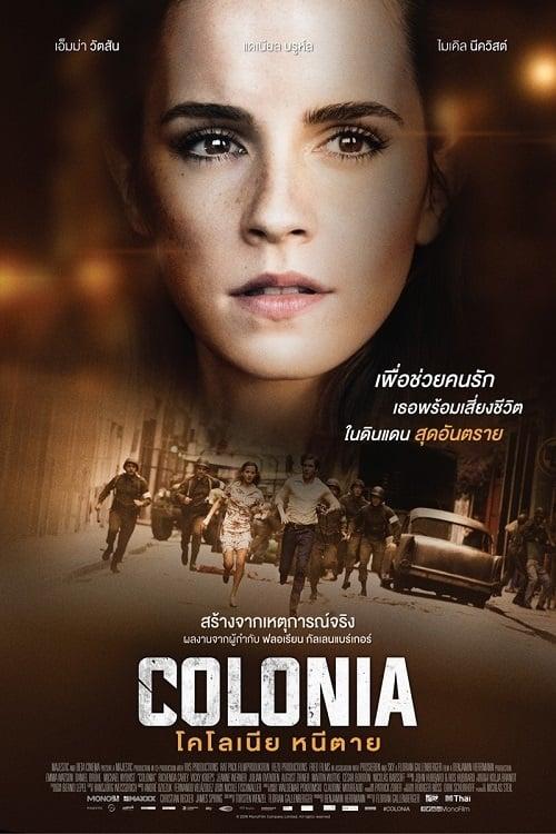 ดูหนังออนไลน์ Colonia (2016) โคโลเนีย หนีตาย
