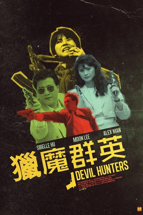 ดูหนังออนไลน์ฟรี Devil Hunters (1989) เชือด เชือด เดือด เดือด.เฉือนคมล้างมาเฟีย