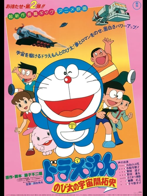 ดูหนังออนไลน์ฟรี Doraemon The Movie (1981) โนบิตะนักบุกเบิกอวกาศ