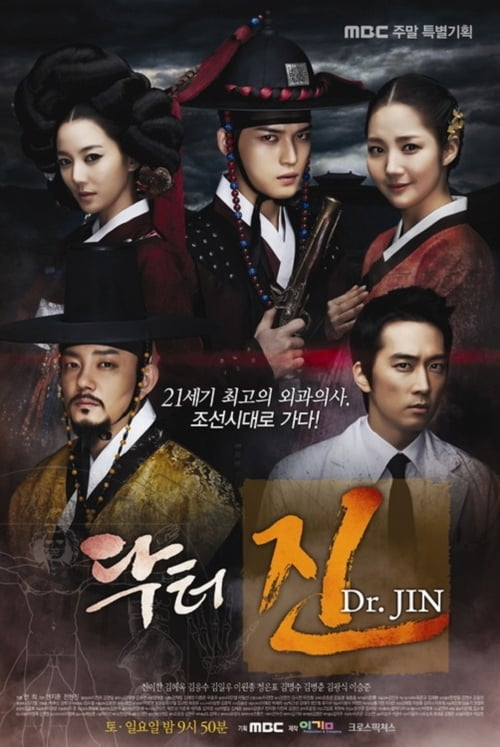 ดูหนังออนไลน์ฟรี Dr. Jin (2012) หมอข้ามศตวรรษ ซีซั่น 1 ตอนที่ 1-22 จบ