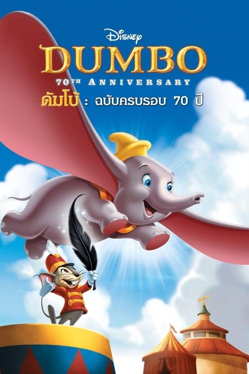 ดูหนังออนไลน์ฟรี Dumbo (1941) ดัมโบ้