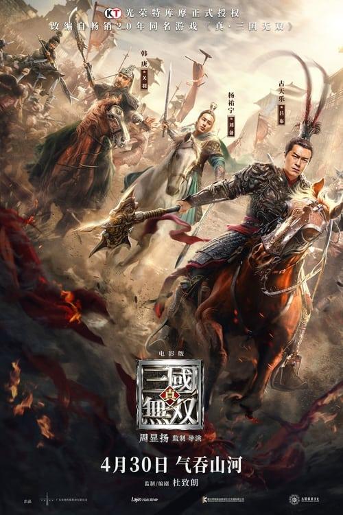 ดูหนังออนไลน์ฟรี Dynasty Warriors (2021)