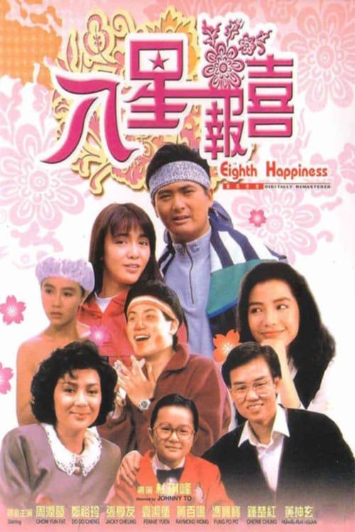 ดูหนังออนไลน์ฟรี Eighth Happiness (1988) ตุ้งติ้งตี๋ต๋า