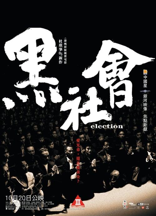 ดูหนังออนไลน์ฟรี Election (2005) ขึ้นทำเนียบเลือกเจ้าพ่อ ภาค 1