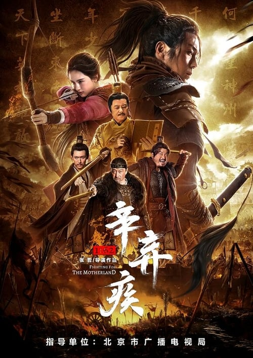 ดูหนังออนไลน์ฟรี Fighting For The Motherland 1162 (2020) นักรบศึกเพื่อแผ่นดินเกิด