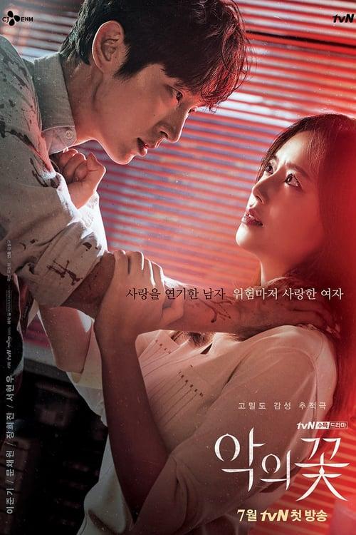 ดูหนังออนไลน์ฟรี Flower of Evil (2020) (ซับไทย)