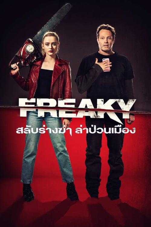 ดูหนังออนไลน์ฟรี Freaky (2020) สลับร่างฆ่า ล่าป่วนเมือง