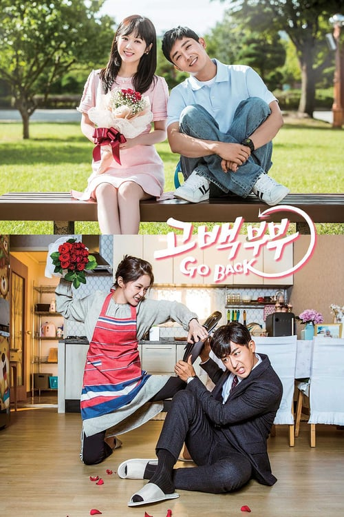 ดูหนังออนไลน์ Go Back Couple (2017) ซีซั่น 1 ตอนที่ 1-12 จบ